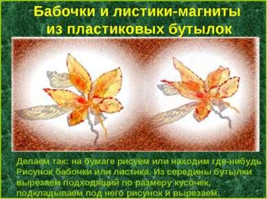 Бабочки и листики-магниты из пластиковых бутылок Делаем так: на бумаге рисуем...