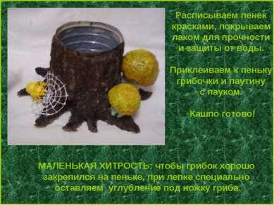 МАЛЕНЬКАЯ ХИТРОСТЬ: чтобы грибок хорошо закрепился на пеньке, при лепке специ...