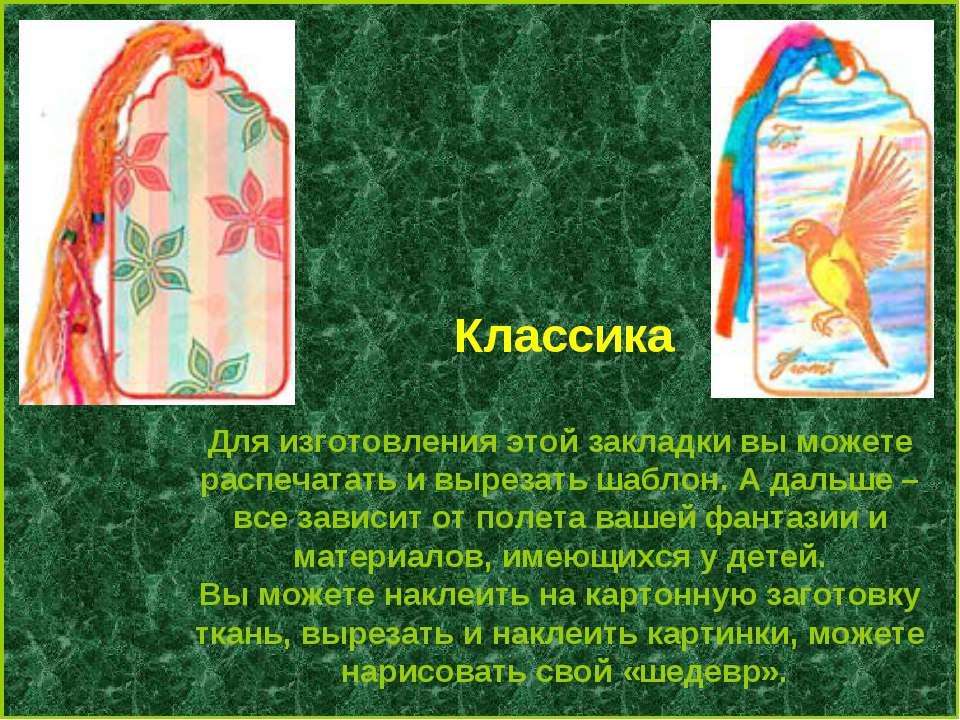 Классика Для изготовления этой закладки вы можете распечатать и вырезать шабл...