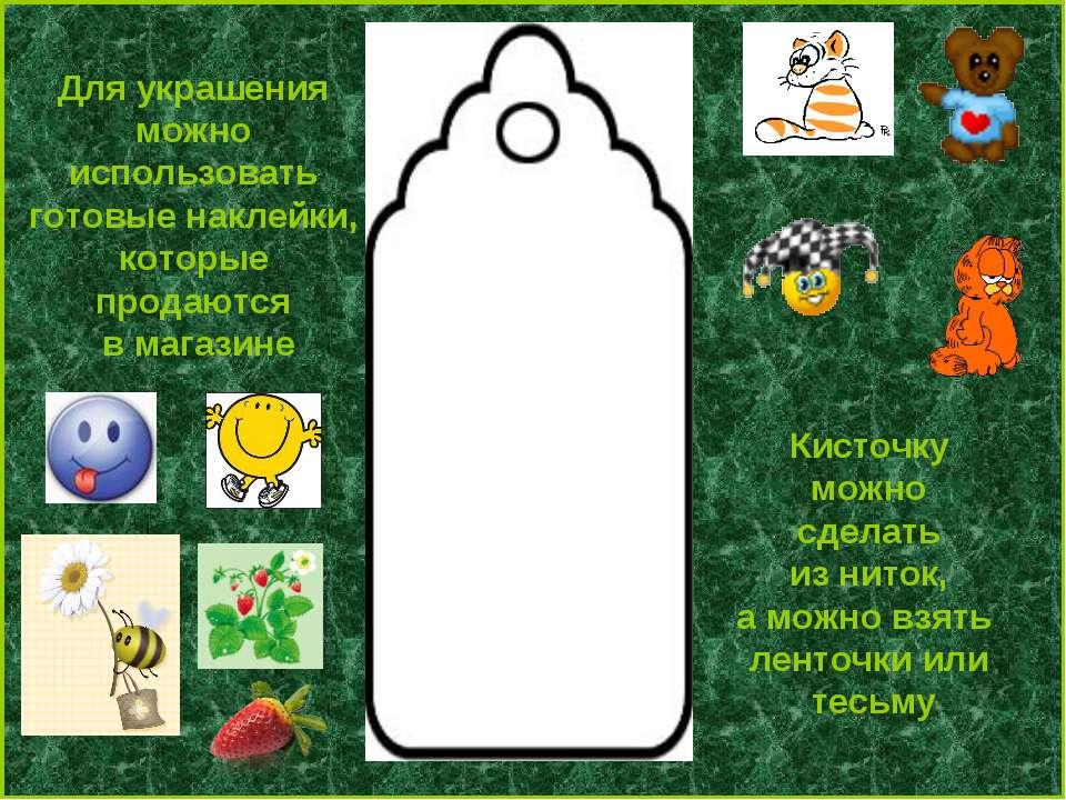 Для украшения можно использовать готовые наклейки, которые продаются в магази...