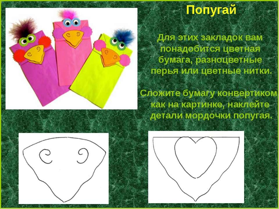 Попугай Для этих закладок вам понадобится цветная бумага, разноцветные перья ...