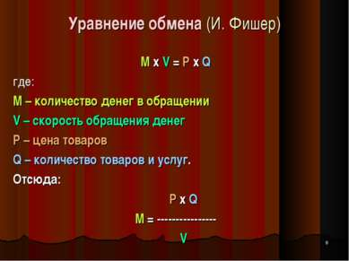 Уравнение обмена (И. Фишер) M x V = P x Q где: M – количество денег в обращен...