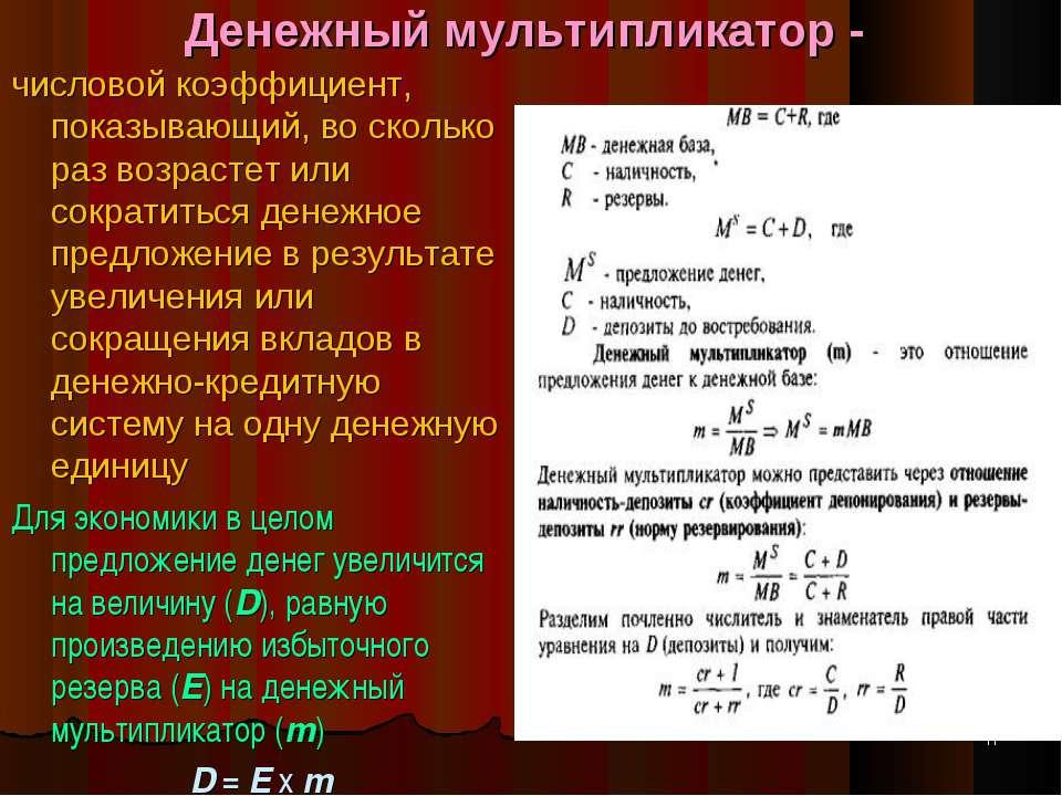 Денежный мультипликатор - числовой коэффициент, показывающий, во сколько раз ...