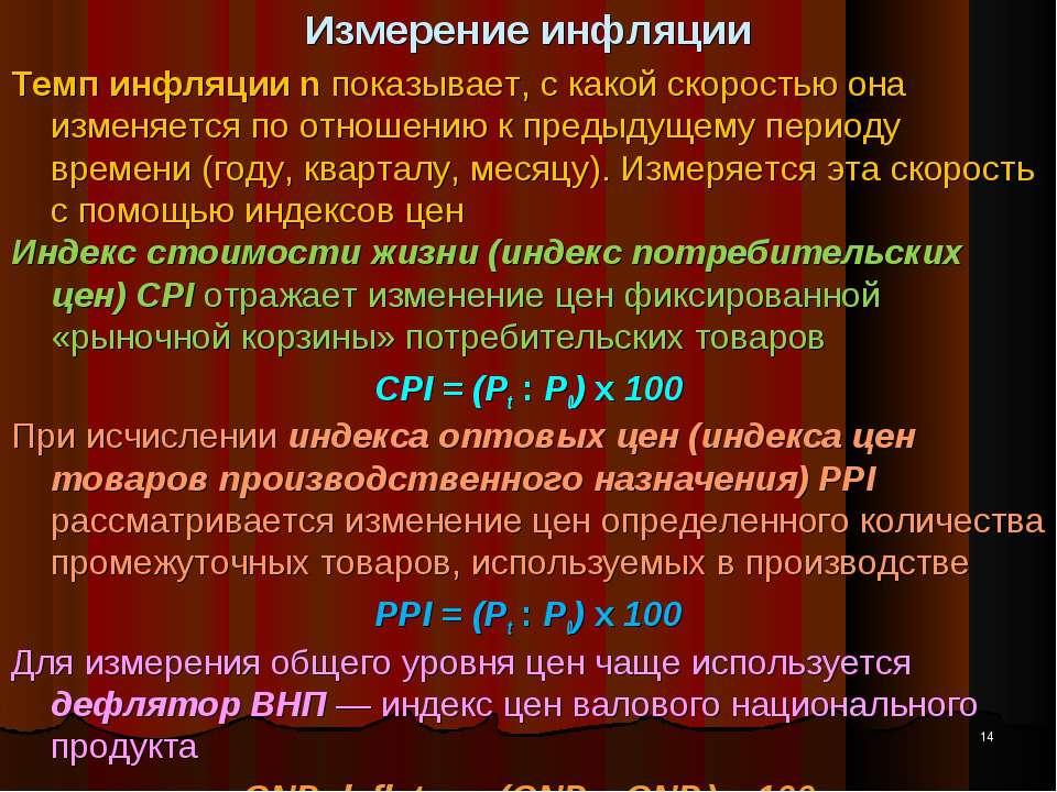Измерение инфляции Темп инфляции n показывает, с какой скоростью она изменяет...