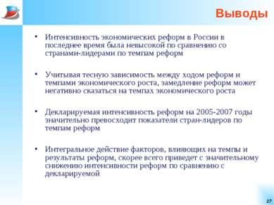 * Выводы Интенсивность экономических реформ в России в последнее время была н...