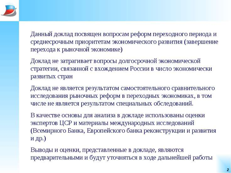 * Данный доклад посвящен вопросам реформ переходного периода и среднесрочным ...