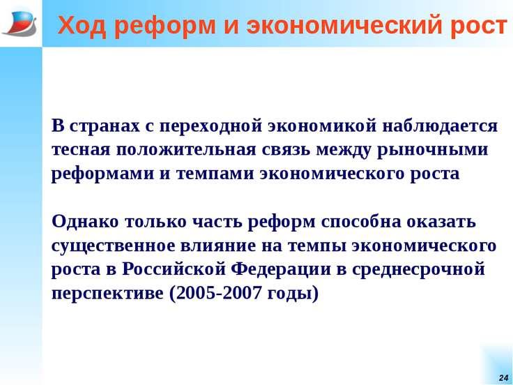 * Ход реформ и экономический рост В странах с переходной экономикой наблюдает...