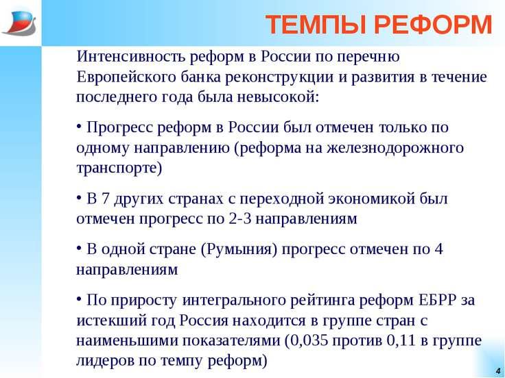 * ТЕМПЫ РЕФОРМ Интенсивность реформ в России по перечню Европейского банка ре...