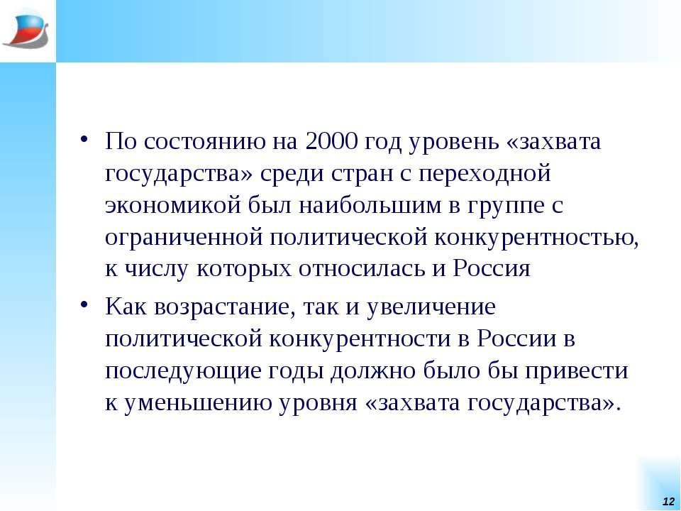 * По состоянию на 2000 год уровень «захвата государства» среди стран с перехо...