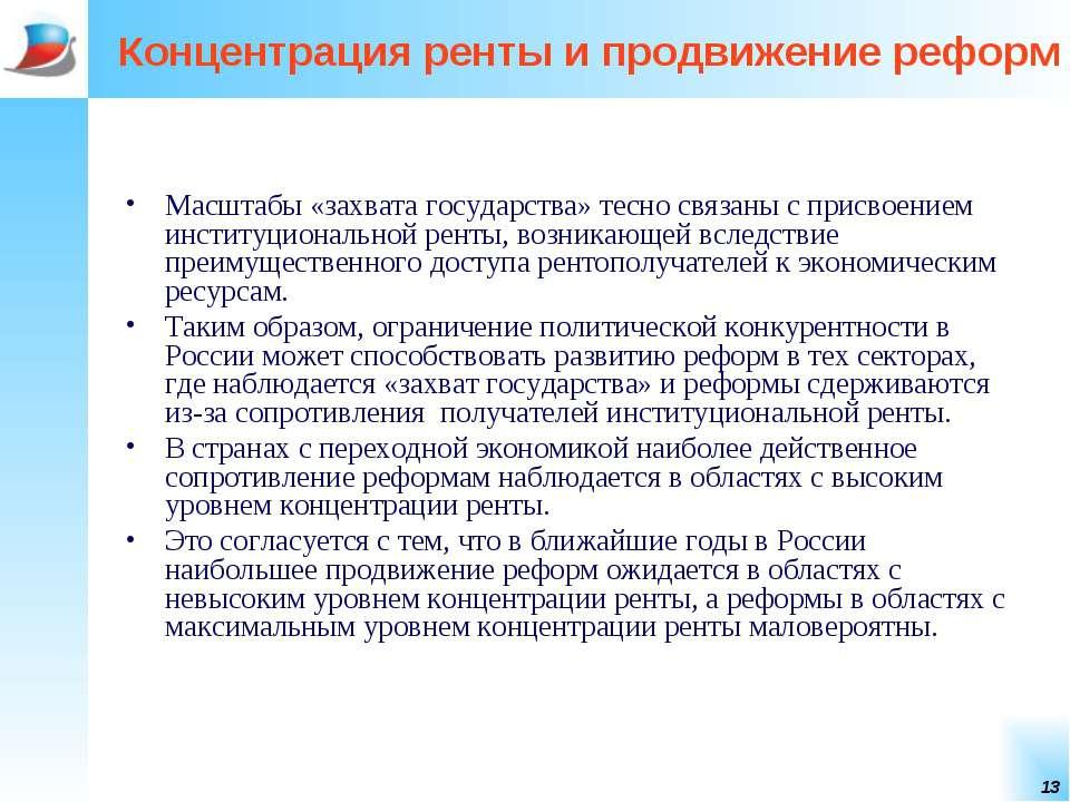 * Концентрация ренты и продвижение реформ Масштабы «захвата государства» тесн...