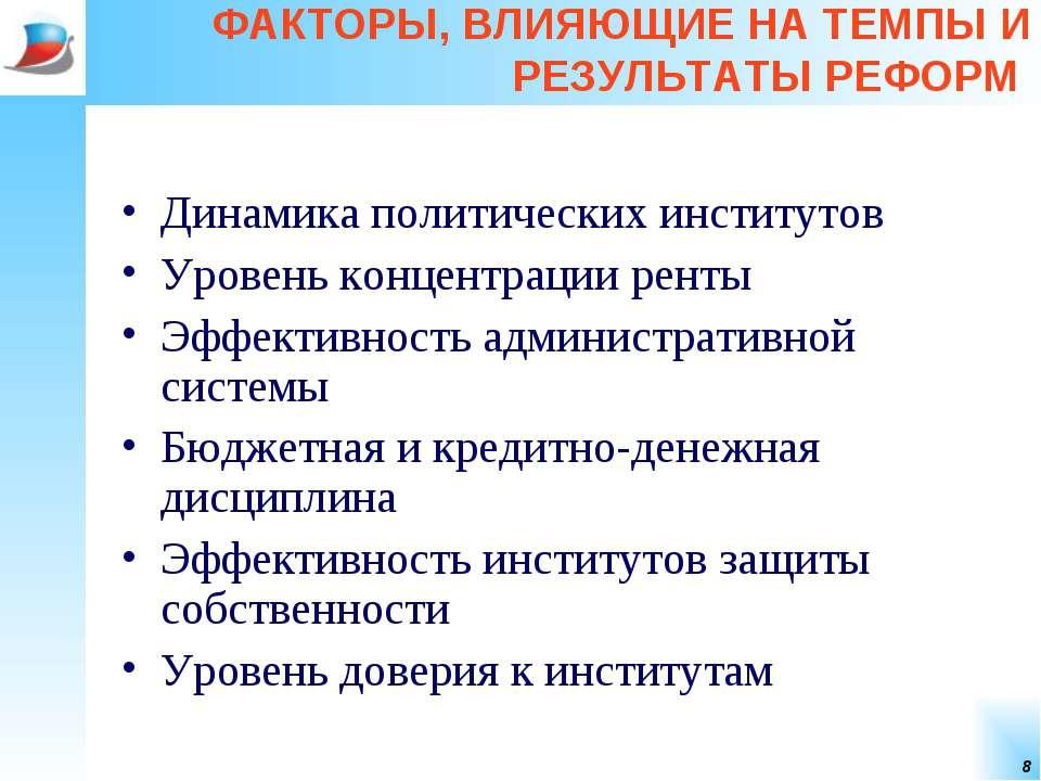 * ФАКТОРЫ, ВЛИЯЮЩИЕ НА ТЕМПЫ И РЕЗУЛЬТАТЫ РЕФОРМ Динамика политических инстит...