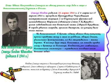 Дети Ивана Николаевича Спынула по своему решили спор деда и отца о взаимоотно...