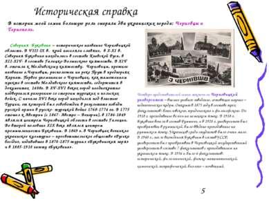 Историческая справка Северная Буковина – историческое название Черновицкой об...