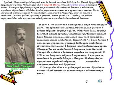 Древний дворянский род Спынулов жил во второй половине XIX века в с. Малый Ку...