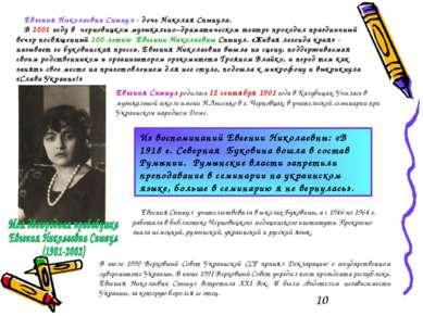 Евгения Николаевна Спынул - дочь Николая Спынула. В 2001 году в черновицком м...