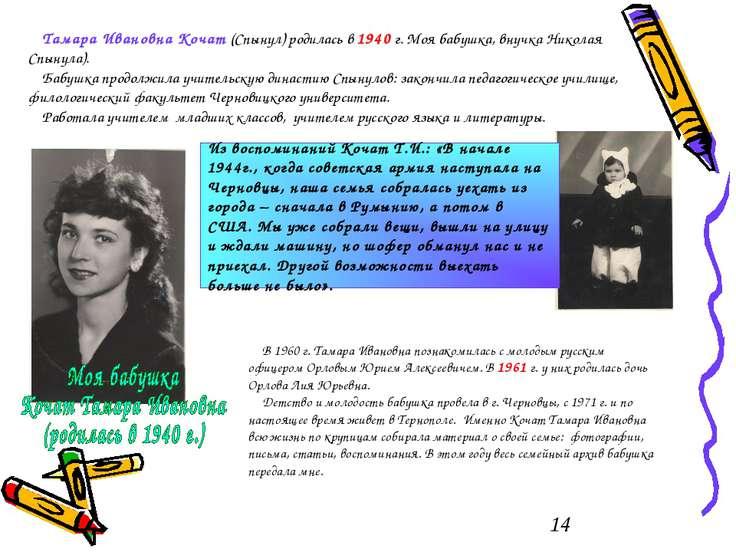 Тамара Ивановна Кочат (Спынул) родилась в 1940 г. Моя бабушка, внучка Николая...