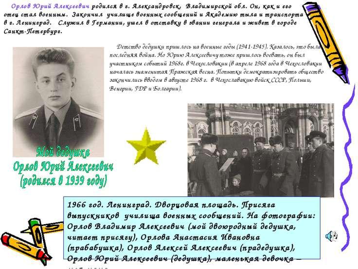 Орлов Юрий Алексеевич родился в г. Александровск, Владимирской обл. Он, как и...