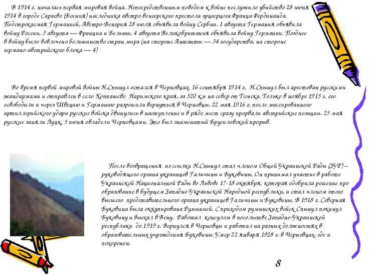 После возвращения из ссылки Н.Спынул стал членом Общей Украинской Рады (ЗУР) ...
