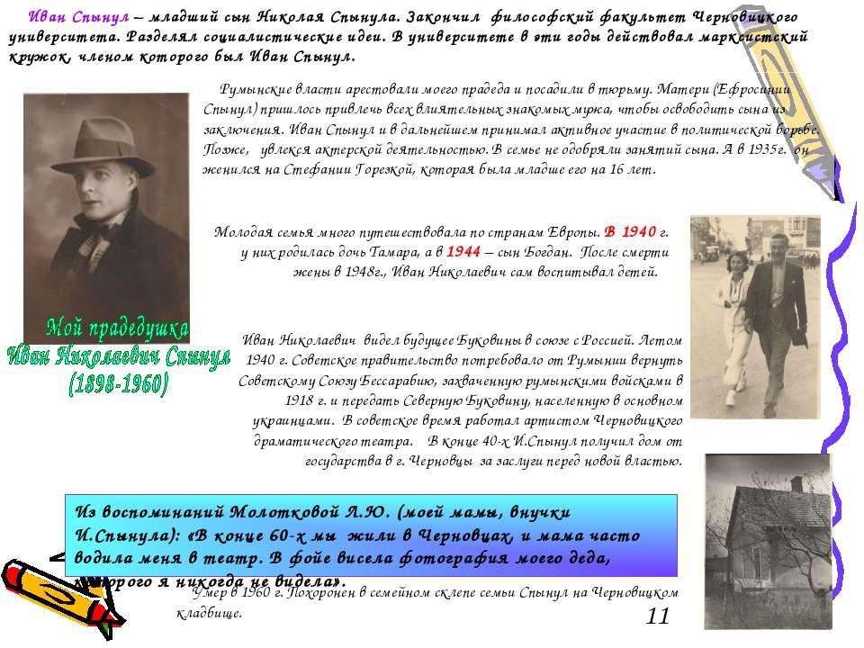 Румынские власти арестовали моего прадеда и посадили в тюрьму. Матери (Ефроси...