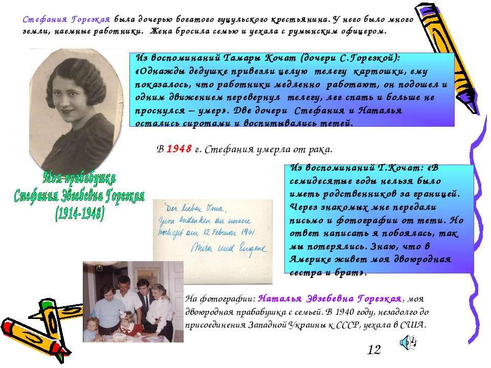 Стефания Горезкая была дочерью богатого гуцульского крестьянина. У него было ...