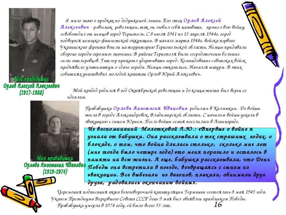 Я мало знаю о предках по дедушкиной линии. Его отец Орлов Алексей Алексеевич ...