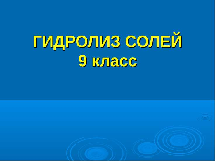 ГИДРОЛИЗ СОЛЕЙ 9 класс