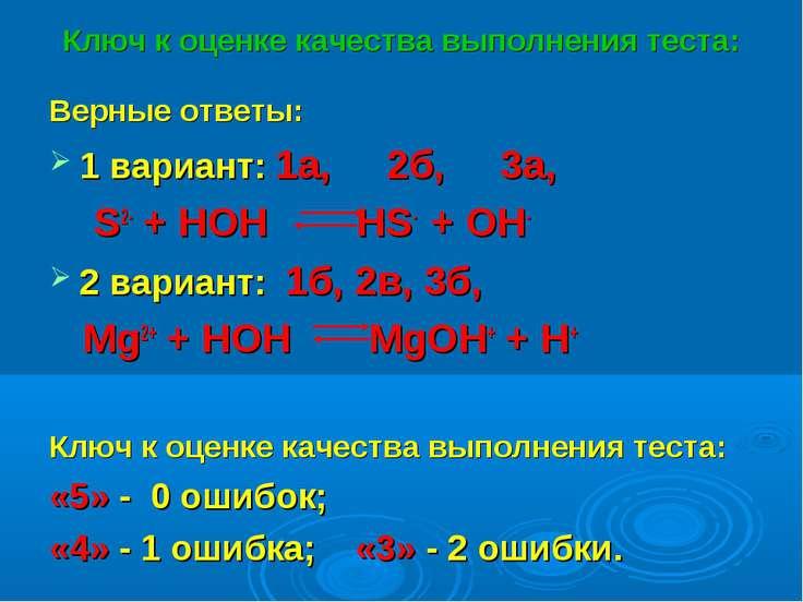 Ключ к оценке качества выполнения теста: Верные ответы: 1 вариант: 1а, 2б, 3а...