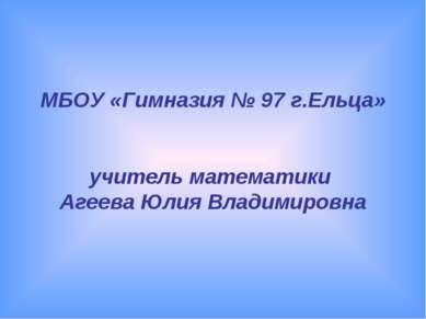 МБОУ «Гимназия № 97 г.Ельца» учитель математики Агеева Юлия Владимировна