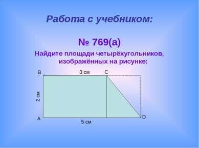 Работа с учебником: № 769(а) Найдите площади четырёхугольников, изображённых ...