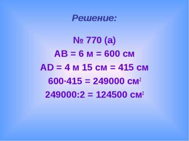 Решение: № 770 (а) AB = 6 м = 600 см AD = 4 м 15 см = 415 см 600∙415 = 249000...