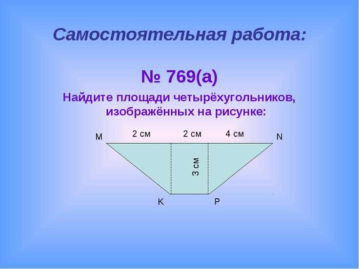 Самостоятельная работа: № 769(а) Найдите площади четырёхугольников, изображён...