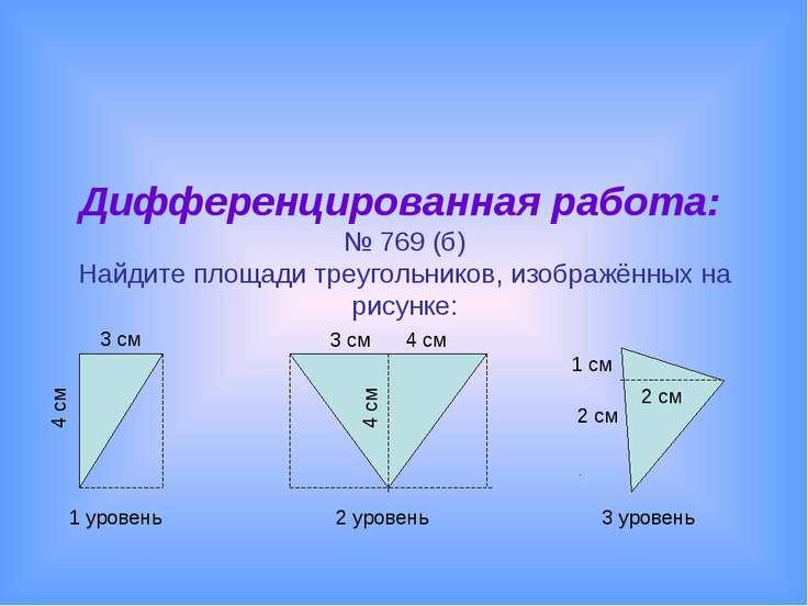 Дифференцированная работа: № 769 (б) Найдите площади треугольников, изображён...