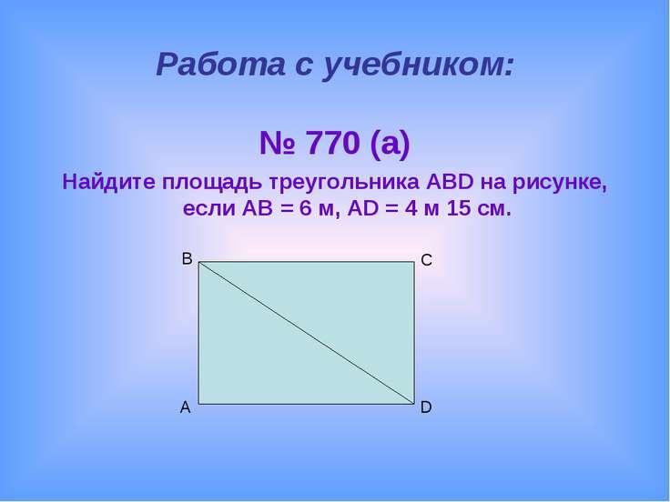 Работа с учебником: № 770 (а) Найдите площадь треугольника ABD на рисунке, ес...