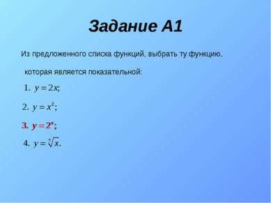 Задание A1 Из предложенного списка функций, выбрать ту функцию, которая являе...