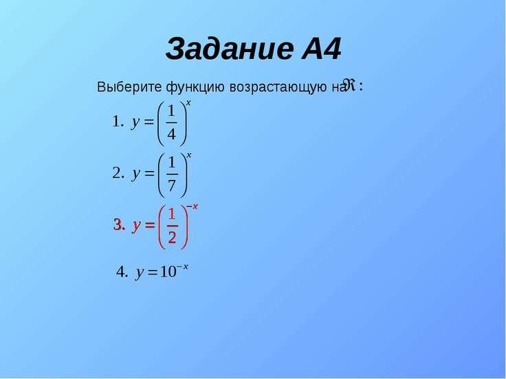 Задание A4 Выберите функцию возрастающую на