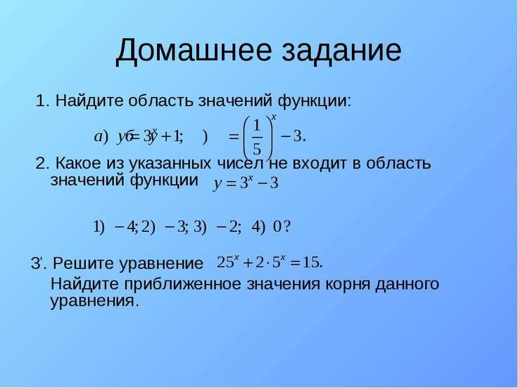 Домашнее задание 1. Найдите область значений функции: 2. Какое из указанных ч...