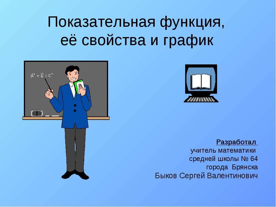 Показательная функция, её свойства и график Разработал учитель математики сре...