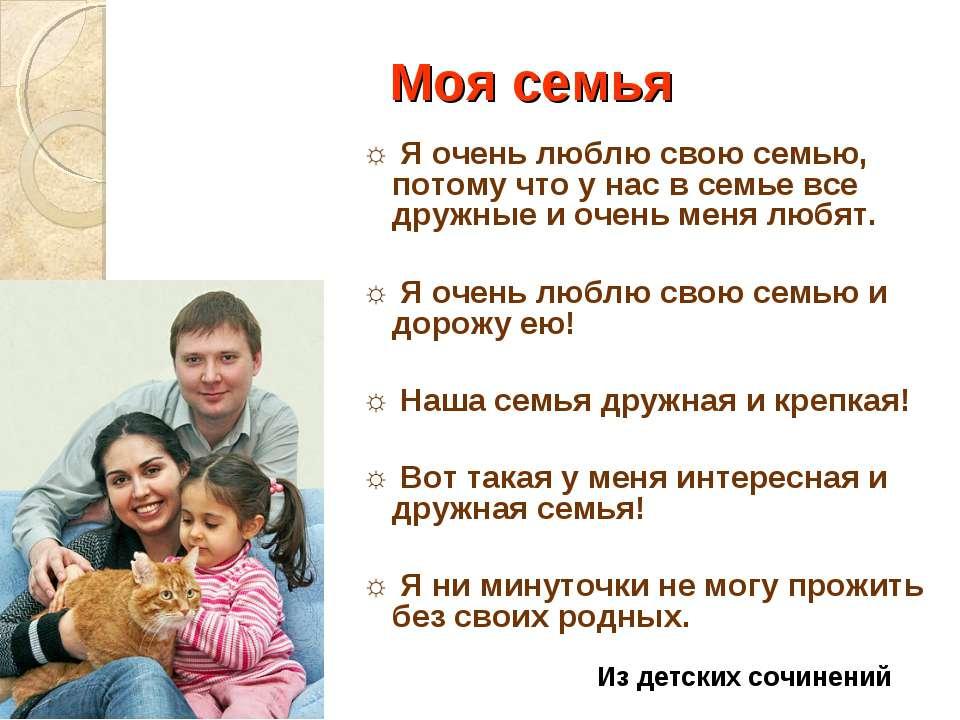 Вопросы на конкурс по теме семья