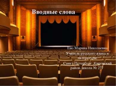 Ено Марина Николаевна Учитель русского языка и литературы. Санкт-Петербург ,К...