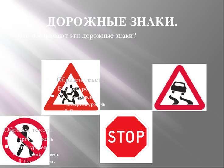 ДОРОЖНЫЕ ЗНАКИ. Что обозначают эти дорожные знаки?