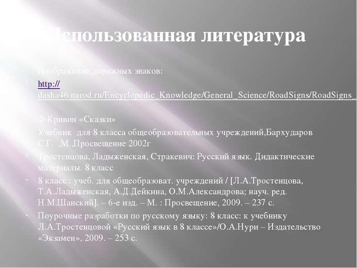 Использованная литература Изображение дорожных знаков: http://dasha46.narod.r...