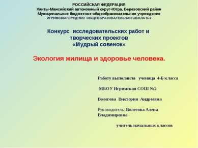 РОССИЙСКАЯ ФЕДЕРАЦИЯ Ханты-Мансийский автономный округ-Югра, Березовский райо...