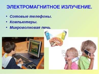 ЭЛЕКТРОМАГНИТНОЕ ИЗЛУЧЕНИЕ. Сотовые телефоны. Компьютеры. Микроволновая печь.