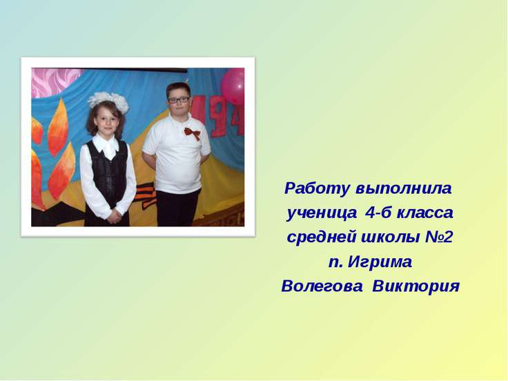 Работу выполнила ученица 4-б класса средней школы №2 п. Игрима Волегова Виктория