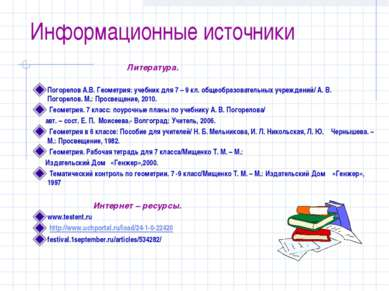 Информационные источники Литература. Погорелов А.В. Геометрия: учебник для 7 ...