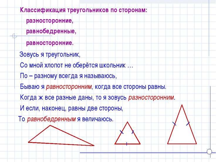 Зовусь я треугольник, Со мной хлопот не оберётся школьник … По – разному всег...