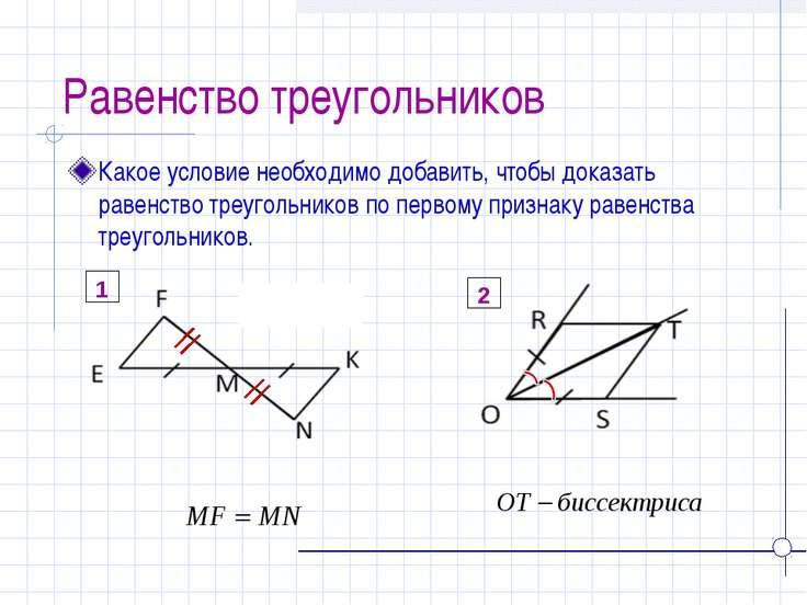 Равенство треугольников Какое условие необходимо добавить, чтобы доказать рав...