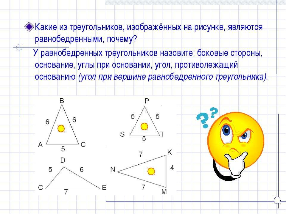 Какие из треугольников, изображённых на рисунке, являются равнобедренными, по...