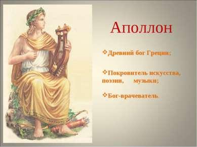 Аполлон Древний бог Греции; Покровитель искусства, поэзии, музыки; Бог-врачев...