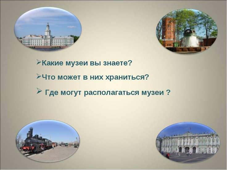 Где могут располагаться музеи ? Какие музеи вы знаете? Что может в них хранит...